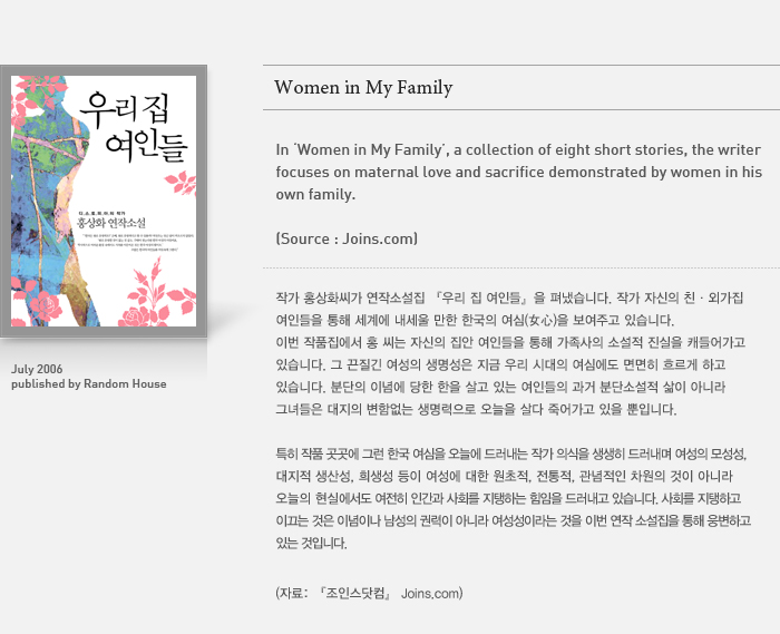 In [Women in My Family'], a collection of eight short stories, the writer focuses on maternal love and sacrifice demonstrated by women in his own family.  (source: Joins.com)